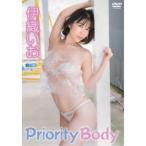 伊織いお/Priority Body 【DVD】