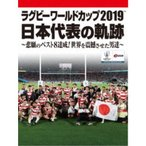 ラグビーワールドカップ2019 日本代表の軌跡【DVD BOX】 【DVD】