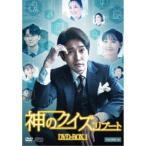 神のクイズ:リブート DVD-BOX1 【DVD】