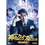 神のクイズ:リブート DVD-BOX2 【DVD】