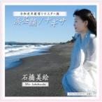 石橋美恵 / 浜昼顔/ナギサ〜令和元年歌唱リマスター版〜 [CD] 石橋美絵 SIGMA-3