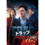 トラップ 〜最も残酷な愛〜 DVD-BOX 【DVD】