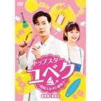 トップスター・ユベク 〜同居人はオレ様男子〜 DVD-BOX 【DVD】