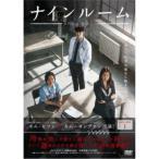 ナインルーム<韓国放送版> DVD-BOXI 【DVD】