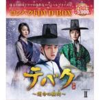 テバク〜運命の瞬間(とき)〜 コンパクトDVD-BOX2 【DVD】