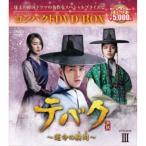 テバク〜運命の瞬間(とき)〜 コンパクトDVD-BOX3 【DVD】