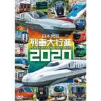 日本列島列車大行進2020 【DVD】