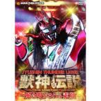 獣神サンダー・ライガー引退記念DVD Vol.2 獣神伝説 完結編�解き明かされる素顔�D...