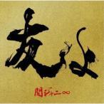 関ジャニ∞/友よ《47ツアーオフィシャルBOYTシャツ付き盤》 (初回限定) 【CD】