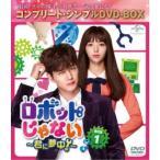 ロボットじゃない〜君に夢中!〜 BOX1<コンプリート・シンプルDVD-BOX> (期間限定) 【DVD】