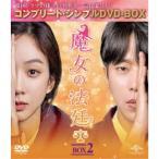 魔女の法廷 BOX2<コンプリート・シンプルDVD-BOX> (期間限定) 【DVD】