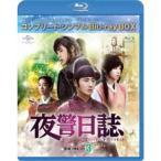 夜警日誌 BOX3<コンプリート・シンプルBlu-ray BOX> (期間限定) 【Blu-ray】