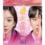 魔女の法廷 BOX1<コンプリート・シンプルDVD-BOX> (期間限定) 【DVD】