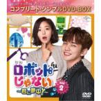 ロボットじゃない〜君に夢中!〜 BOX2<コンプリート・シンプルDVD-BOX> (期間限定) 【DVD】