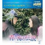 青い海の伝説 コンパクトBlu-ray BOX2<スペシャルプライス版> 【Blu-ray】