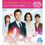 黄金の私の人生 コンパクトDVD-BOX1<スペシャルプライス版> 【DVD】