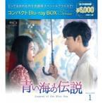 青い海の伝説 コンパクトBlu-ray BOX1<スペシャルプライス版> 【Blu-ray】