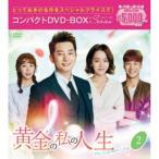 黄金の私の人生 コンパクトDVD-BOX2<スペシャルプライス版> 【DVD】