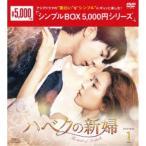 ハベクの新婦 DVD-BOX1 【DVD】