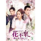 花不棄<カフキ>-運命の姫と仮面の王子- DVD-SET3 【DVD】