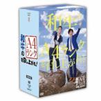 和牛のA4ランクを召し上がれ! BOX (初回限定) 【DVD】