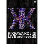 吉川晃司/LIVE archives 35 【DVD】