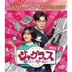 ジャグラス〜氷のボスに恋の魔法を〜 BOX1 <コンプリート・シンプルDVD-BOX> (期間限定) 【DVD】