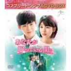 あなたが眠っている間に BOX2 <コンプリート・シンプルDVD-BOX> (期間限定) 【DVD】