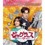 ジャグラス〜氷のボスに恋の魔法を〜 BOX2 <コンプリート・シンプルDVD-BOX> (期間限定) 【DVD】