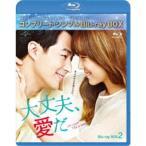 大丈夫、愛だ BOX2<コンプリート・シンプルBlu-ray BOX> (期間限定) 【Blu-ray】