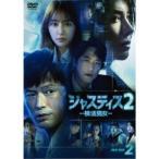 ジャスティス2 -検法男女- DVD-BOX2 【DVD】