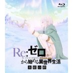 Re:ゼロから始める異世界生活 氷結の絆《通常版》 【Blu-ray】