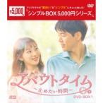 アバウトタイム〜止めたい時間〜 DVD-BOX1 【DVD】