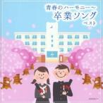 (V.A.)/青春のハーモニー〜卒業ソング ベスト 【CD】