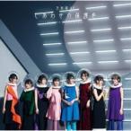 乃木坂46/しあわせの保護色《通常盤》 【CD】
