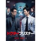 ドクタープリズナー DVD-BOX1 【DVD】