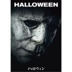 ハロウィン 【DVD】