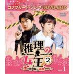 推理の女王2〜恋の捜査線に進展アリ?!〜 BOX1 <コンプリート・シンプルDVD-BOX> (期間限定) 【DVD】