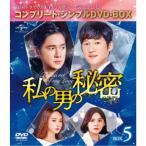 私の男の秘密 BOX5 <コンプリート・シンプルDVD-BOX> (期間限定) 【DVD】