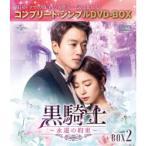 黒騎士〜永遠の約束〜 BOX2 <コンプリート・シンプルDVD-BOX> (期間限定) 【DVD】