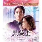 黒騎士〜永遠の約束〜 BOX1 <コンプリート・シンプルDVD-BOX> (期間限定) 【DVD】