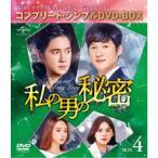 私の男の秘密 BOX4 <コンプリート・シンプルDVD-BOX> (期間限定) 【DVD】