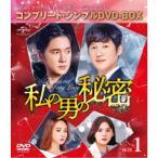 私の男の秘密 BOX1 <コンプリート・シンプルDVD-BOX> (期間限定) 【DVD】
