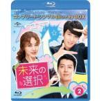 未来の選択 BOX2 <コンプリート・シンプルBlu-ray BOX> (期間限定) 【Blu-ray】