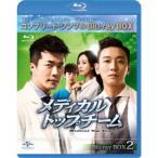 メディカル・トップチーム BOX2 <コンプリート・シンプルBlu-ray BOX> (期間限定) 【Blu-ray】