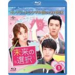 未来の選択 BOX1 <コンプリート・シンプルBlu-ray BOX> (期間限定) 【Blu-ray】