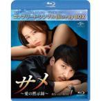 サメ 〜愛の黙示録〜 BOX1 <コンプリート・シンプルBlu-ray BOX> (期間限定) 【Blu-ray】