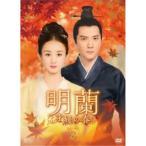 明蘭〜才媛の春〜 DVD-BOX3 【DVD】