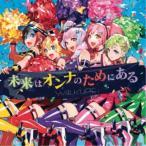 ワルキューレ/未来はオンナのためにある (初回限定) 【CD+Blu-ray】