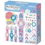 ●ラッピング指定可●Mix Watch(ミックスウォッチ) クリアジュエリー クリスマスプレゼント おもちゃ こども 子供 女の子 ままごと ごっこ 作る 6歳